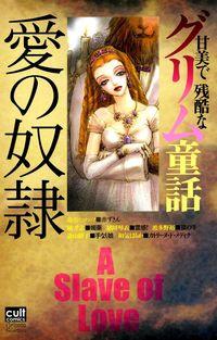 甘美で残酷なグリム童話 愛の奴隷-電子書籍