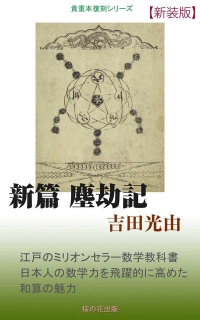 新編塵劫記-電子書籍