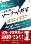 シュワッガーのマーケット教室 ──なぜ人はダーツを投げるサルに投資の成績で勝てないのか-電子書籍