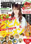 FukuokaWalker福岡ウォーカー 2017 2月号-電子書籍