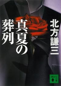 真夏の葬列-電子書籍