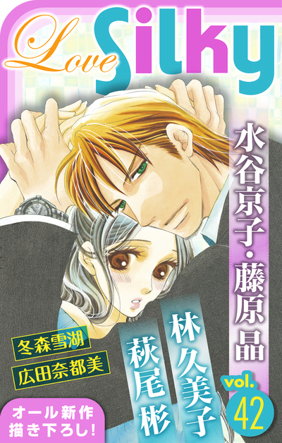 Love Silky Vol.42-電子書籍