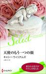天使のもう一つの顔【ハーレクイン・セレクト版】-電子書籍