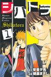 【20%OFF】シバトラ【期間限定1~15巻セット】-電子書籍