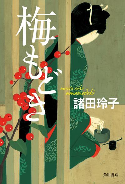 梅もどき-電子書籍