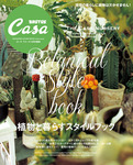 Casa BRUTUS特別編集 植物と暮らすスタイルブック-電子書籍