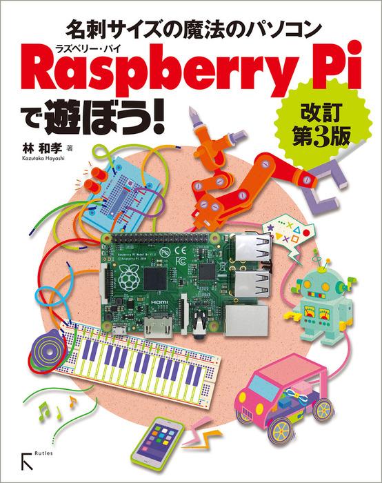 Raspberry Piで遊ぼう! 改訂第3版 ~ B+完全対応 ~ ラズパイ2にも対応拡大写真