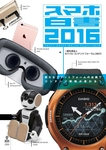 スマホ白書2016 新たなプラットフォームの台頭でコンテンツ戦略が変わる!-電子書籍