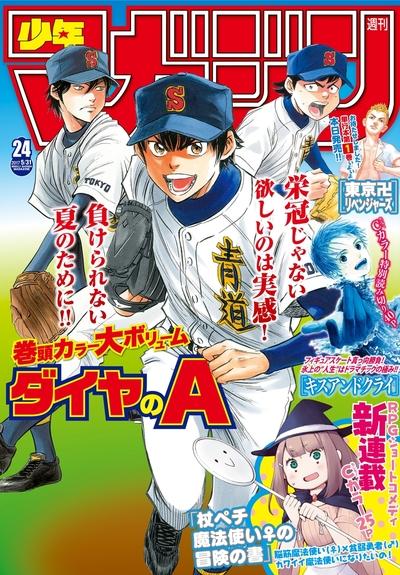 週刊少年マガジン 2017年24号[2017年5月17日発売]-電子書籍
