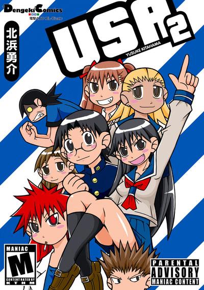 電撃4コマ コレクション USA(2)-電子書籍