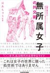 無所属女子の外交術-電子書籍