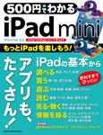 500円でわかる iPad mini-電子書籍