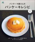 パンケーキ屋さんのパンケーキレシピ-電子書籍