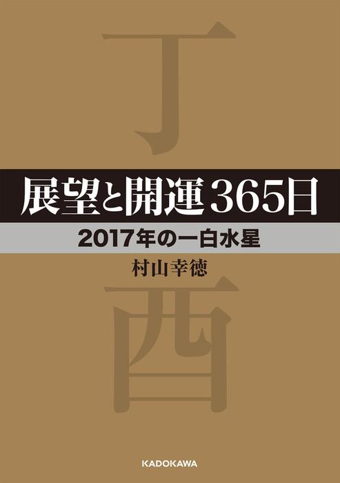 展望と開運365日 【2017年の一白水星】拡大写真