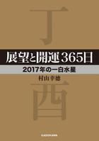 「展望と開運2017(中経の文庫)」シリーズ