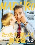 MADURO(マデュロ)2017年3月号-電子書籍