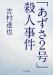 「あずさ2号」殺人事件-電子書籍