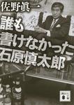 誰も書けなかった石原慎太郎-電子書籍