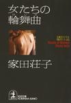 女たちの輪舞曲(ロンド)-電子書籍