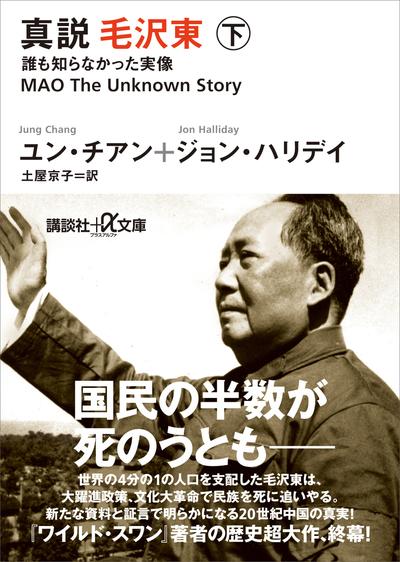 真説 毛沢東 下 誰も知らなかった実像-電子書籍