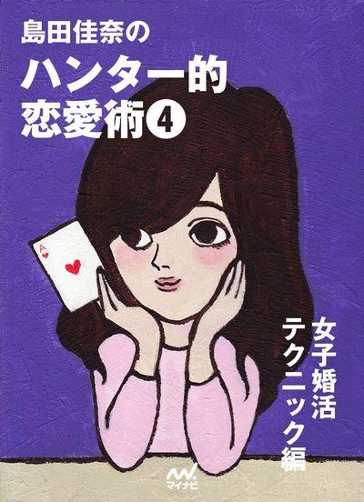 島田佳奈のハンター的恋愛術4 女子「婚活テクニック」編-電子書籍