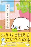 ワタシとまめゴマ日記-電子書籍