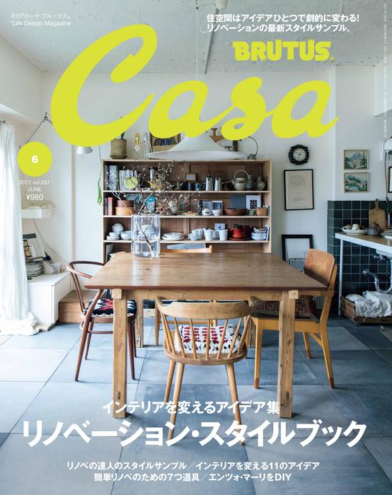 Casa BRUTUS (カーサ ブルータス)2017年 6月号 [リノベーション・スタイルブック]拡大写真