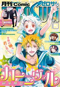 Comic ZERO-SUM (コミック ゼロサム) 2016年10月号[雑誌]-電子書籍