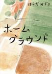 ホームグラウンド-電子書籍