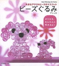 おおきなアクリルビーズのマスコット ビーズぐるみ-電子書籍