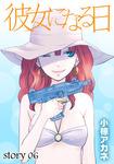 AneLaLa 彼女になる日 story06-電子書籍