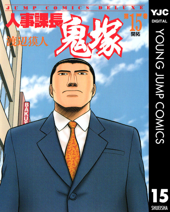 人事課長鬼塚 15-電子書籍-拡大画像