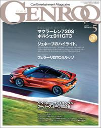 GENROQ 2017年5月号