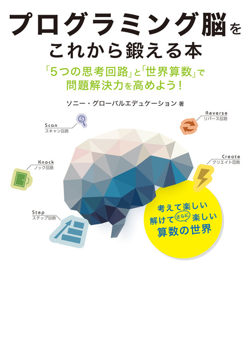 プログラミング脳をこれから鍛える本拡大写真