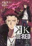 K SIDE:RED-電子書籍