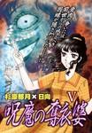 呪魔の奪衣婆 5-電子書籍