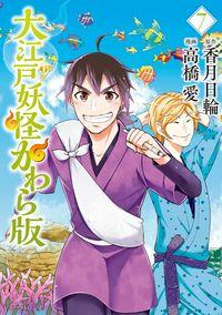 大江戸妖怪かわら版(7)-電子書籍