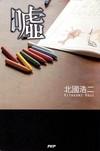 嘘-電子書籍