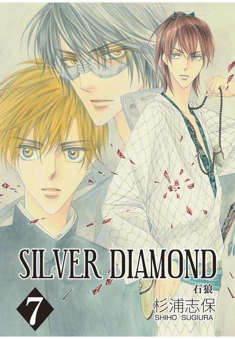 SILVER DIAMOND 7巻拡大写真