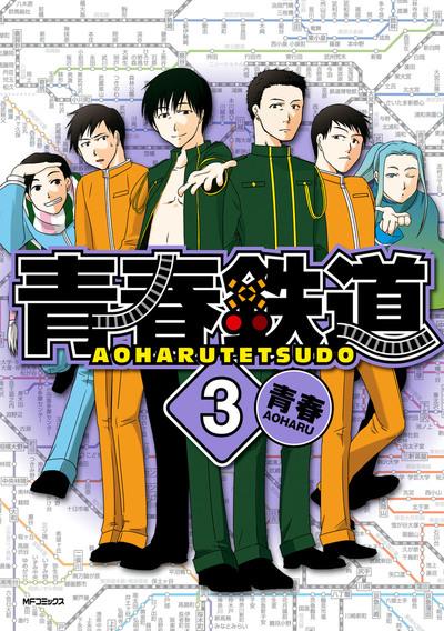 青春鉄道 3-電子書籍