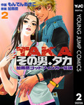 その男、タカ 加藤鷹ゴッドフィンガー伝説 2-電子書籍