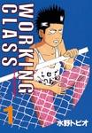 WORKING CLASS(1)-電子書籍