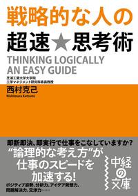 戦略的な人の超速★思考術-電子書籍