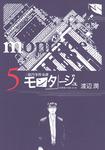 三億円事件奇譚 モンタージュ(5)-電子書籍
