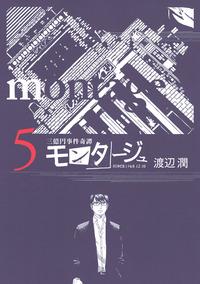 三億円事件奇譚 モンタージュ(5)