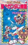 SDガンダム外伝 騎士ガンダム物語(4)-電子書籍