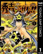 「秀吉でごザル!!(ヤングジャンプコミックスDIGITAL)」シリーズ