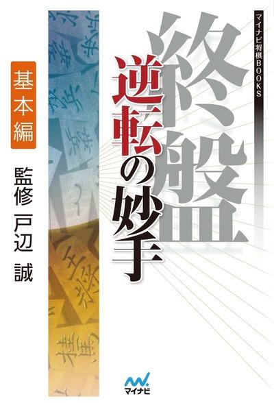 終盤 逆転の妙手 基本編-電子書籍