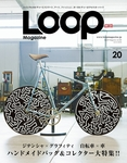 LOOP Magazine Vol.20-電子書籍