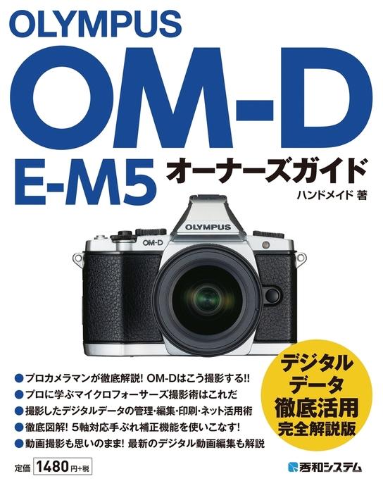 OLYMPUS OM-D E-M5 オーナーズガイド拡大写真